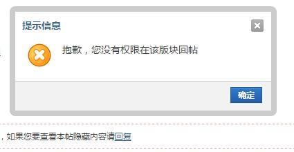 破解discuz论坛VIP回帖权限【可免费拥有VIP权限】插图(2)