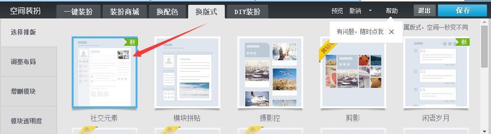 热门QQ空间人气打造全攻略,社会化营销泛流量插图(4)