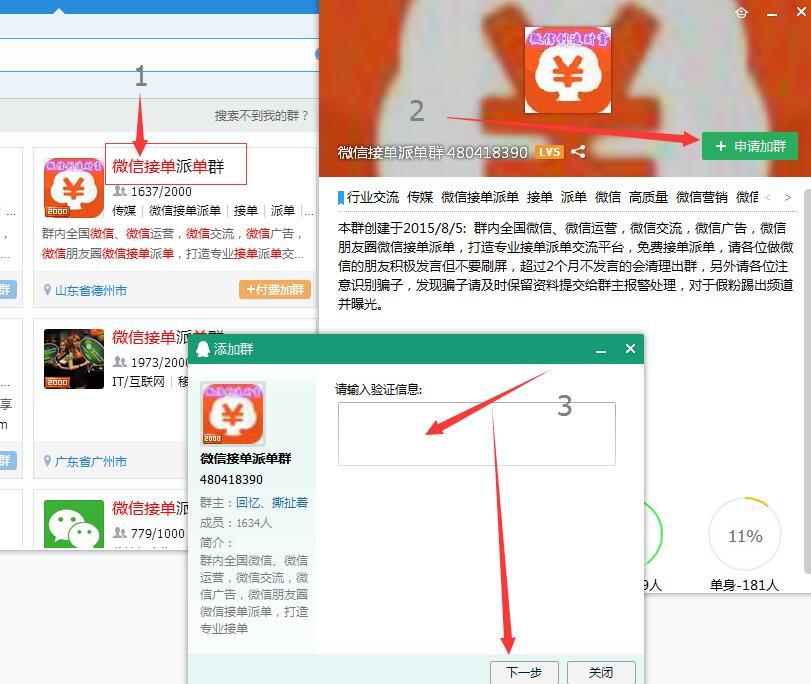 QQ付费Q群免费加-绕过QQ付费群方法,付费Q群漏洞插图(4)