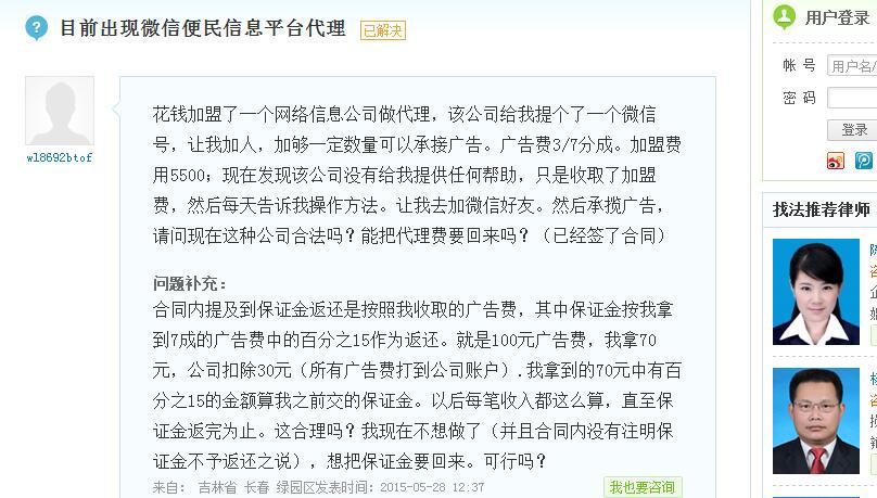 【案例】微信便民平台180天盈利40万,微信营销垂直领域插图