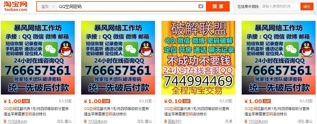 QQ空间相册密码
