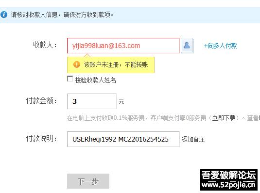 【解密】灰色暴利项目+支付漏洞,直击支付类冷门暴利行业插图(2)