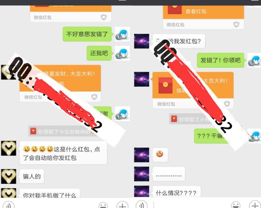 【解密骗局】微信红包骗子骗骗子的骗术插图(4)