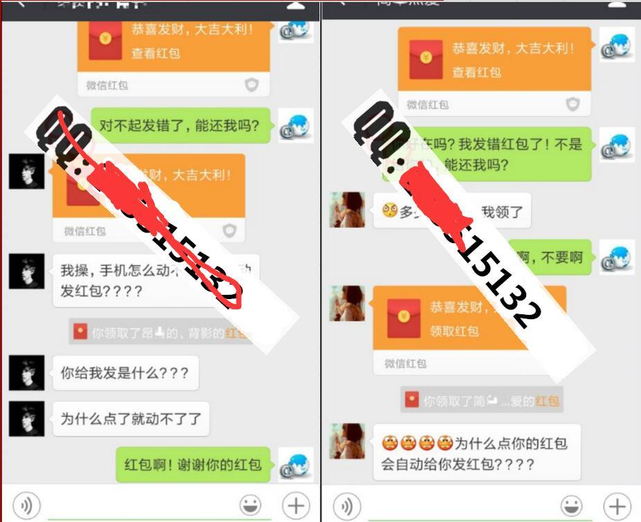 【解密骗局】微信红包骗子骗骗子的骗术插图(6)