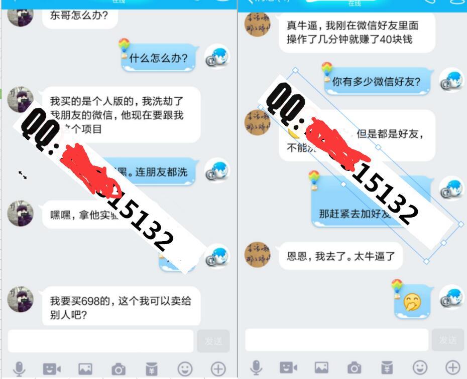 【解密骗局】微信红包骗子骗骗子的骗术插图(8)