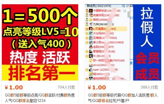 Q群营销,病毒式裂变日引流1000人,轻松日盈利100插图(4)