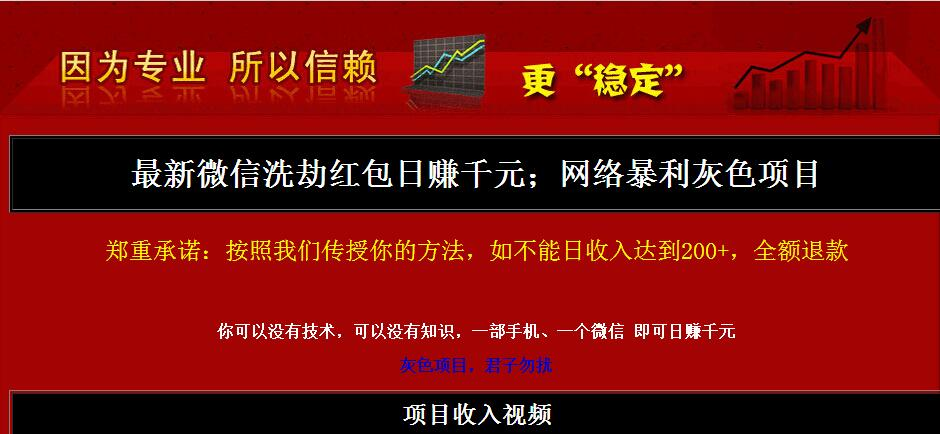 【解密骗局】微信红包骗子骗骗子的骗术插图(2)