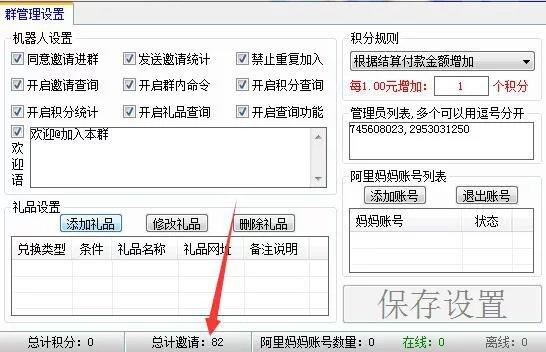 Q群营销,30个群月收入3000元操作细节【实战】插图(8)