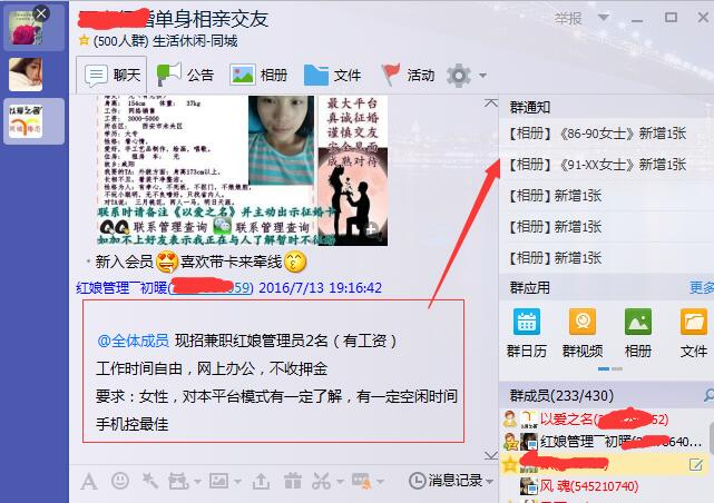 同城婚恋市场(相亲交友),Q群营销新玩法日收入200起插图