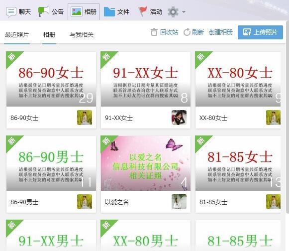同城婚恋市场(相亲交友),Q群营销新玩法日收入200起插图(2)