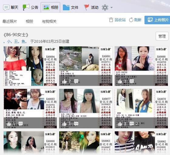同城婚恋市场(相亲交友),Q群营销新玩法日收入200起插图(4)