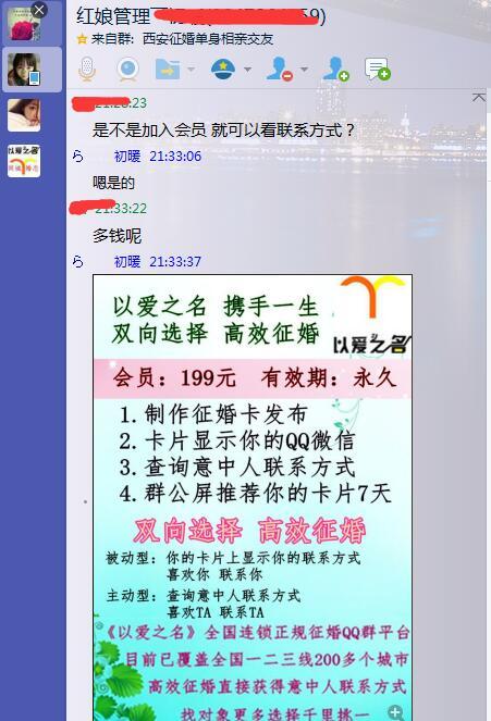 同城婚恋市场(相亲交友),Q群营销新玩法日收入200起插图(6)