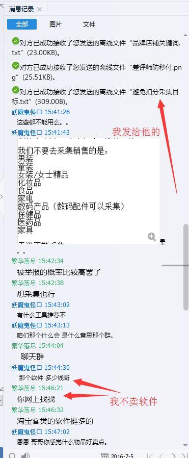 人究竟可以有多不要脸-【网络打手群招人】插图(8)