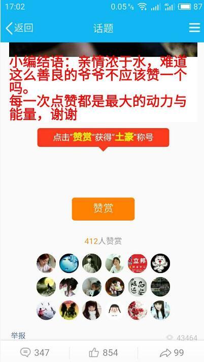 揭秘QQ兴趣部落打赏套路