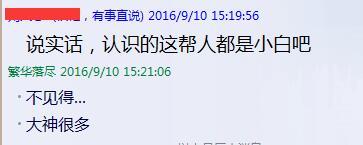 IT民工,借力平台玩网络月收入稳定5000+插图(4)