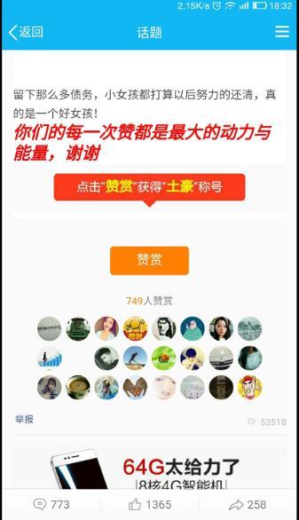 """篇文章赚1000块,QQ部落的高级玩法【慎用打赏】"""""""