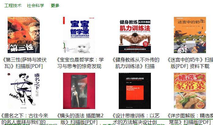 好看的电子书 还能赚钱 月入1800元 超简单 人人皆可【附软件】插图(10)