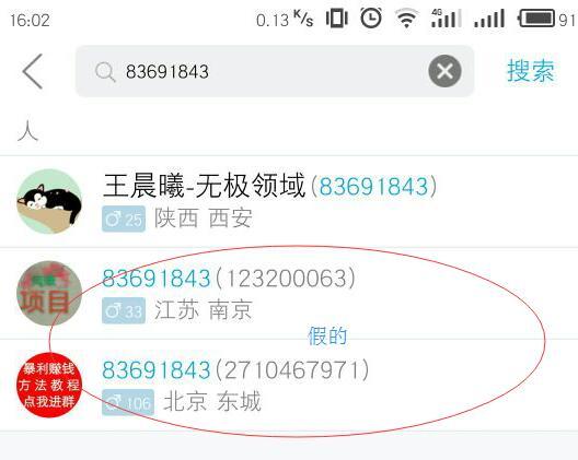 暴力无节操引流 月赚10000元【网络推广案例】