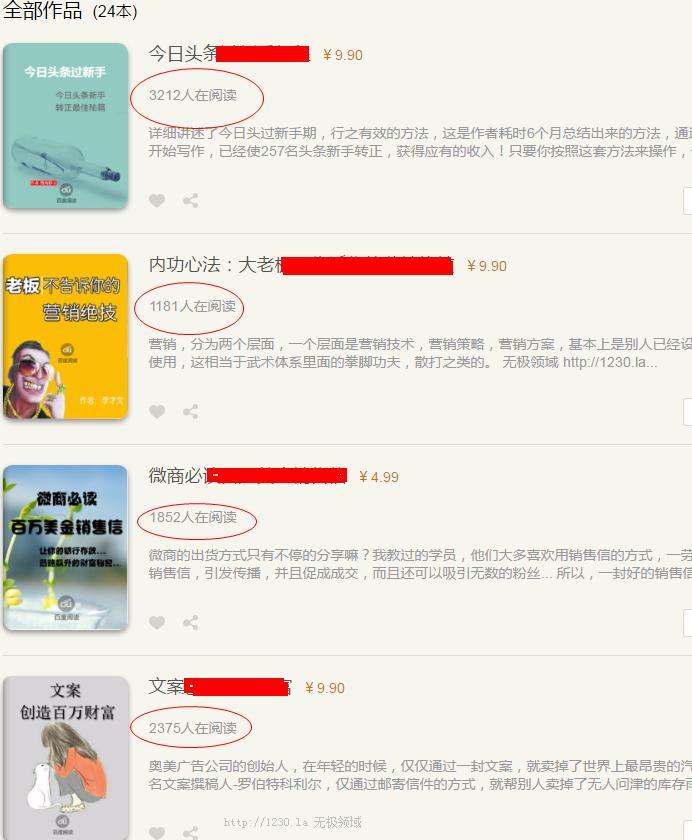 百度阅读项目