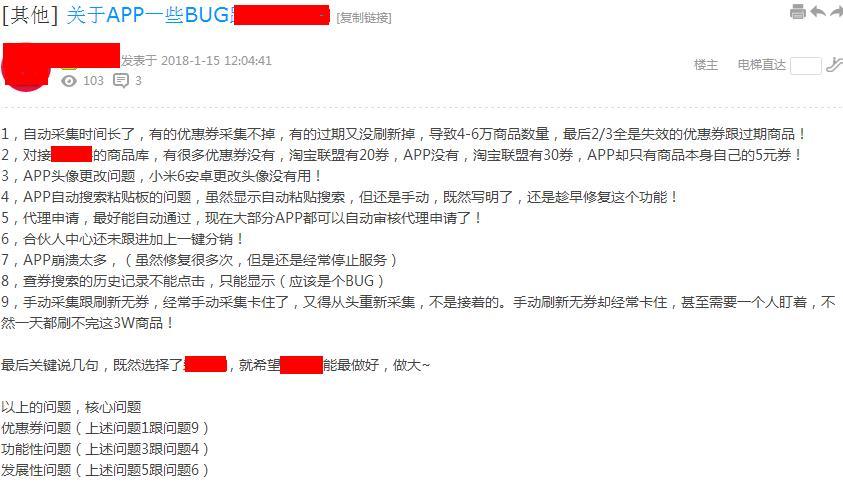 淘客小程序 淘客APP 小白必读插图(4)