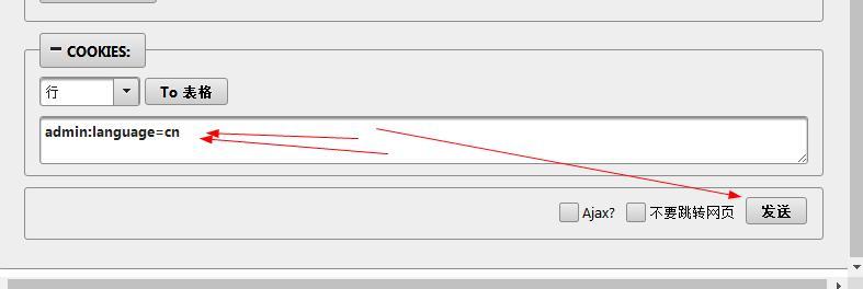 入侵隔壁妹子的路由器 详细过程插图(10)