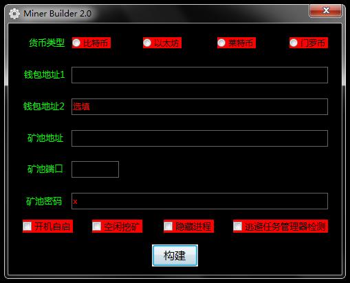 黑客流 零基础数字货币挖矿玩法【附软件】插图(2)