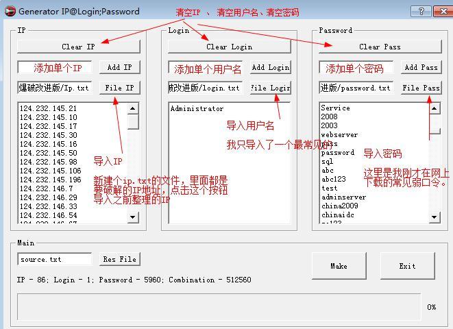 黑客流 零基础数字货币挖矿玩法【附软件】插图(16)