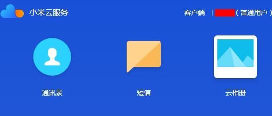 暗网 网络黑市 10秒破解小米密码插图(40)