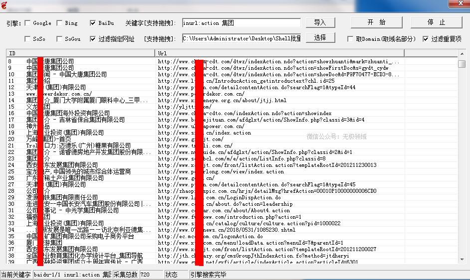 实战黑客批量入侵 轻松拿下1000个网站插图(2)