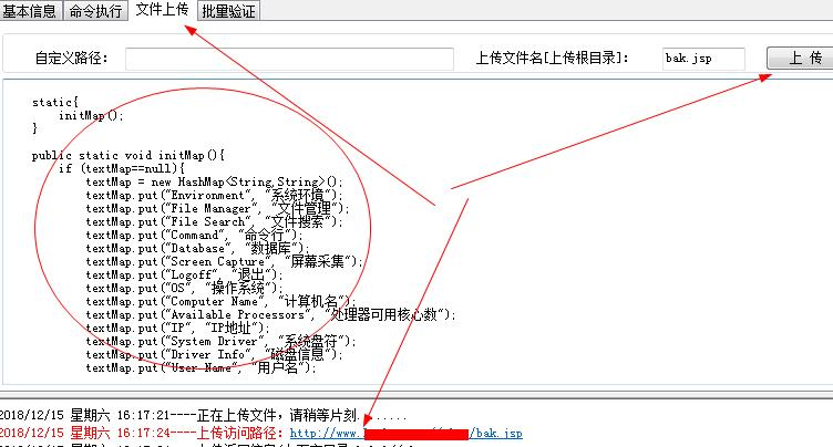 实战黑客批量入侵 轻松拿下1000个网站插图(8)