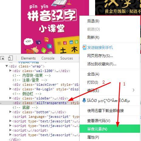 破解早教中国网 全站免费下插图