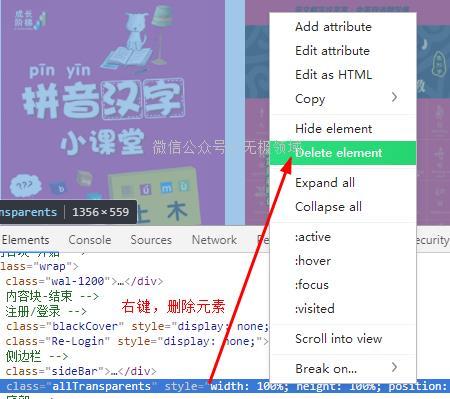 破解早教中国网 全站免费下插图(2)