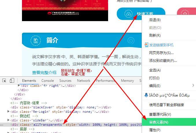 破解早教中国网 全站免费下插图(4)