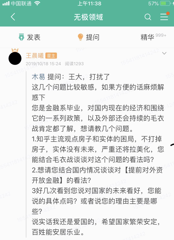 华夏国运 我为什么看好中国插图(2)